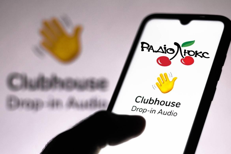 """Радио """"Люкс ФМ"""" в комнате Clubhouse"""