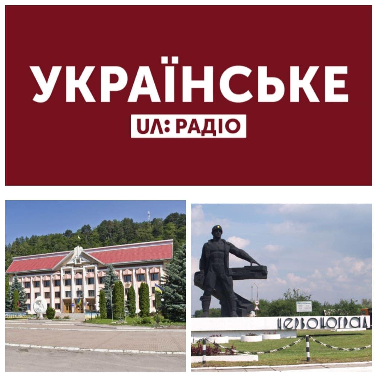 «Українське радіо» на нових FM-хвилях у Косові та Червонограді