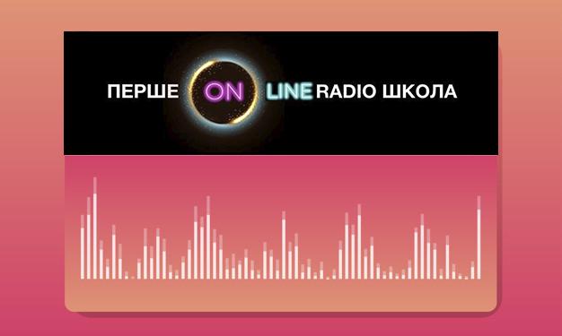 первое онлайн радио для школьников в Киеве